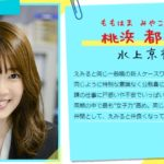 えみるの同期役の美女 水上京香の経歴やドラマ出演作は?【健康で文化的な最低限度の生活】