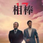 相棒17元日スペシャル(2019) あらすじ/出演者/キャストまとめ!ネタバレ感想も!