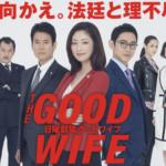 グッドワイフ 主題歌/挿入歌/予告動画楽曲まとめ!