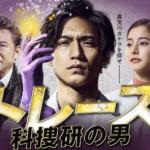 トレース〜科捜研の男〜 主題歌/挿入歌/サントラまとめ!
