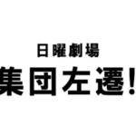 集団左遷!! 主題歌/挿入歌/予告動画楽曲まとめ!