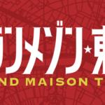 グランメゾン東京レストランのモデル/原作は?尾花夏樹は実在する?